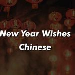 🎊 New Year Wishes Chinese 2021 -  新年快乐祝福