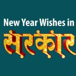 Best New Year Wishes in Marathi 2021